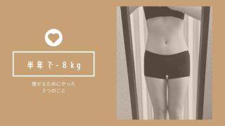 8キロ痩せるためにやった3つのこと