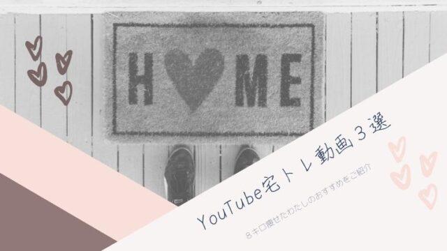 宅トレにおすすめのYouTube動画3選