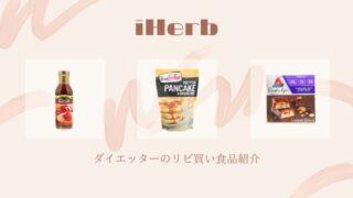 【iHerb】ダイエッターがリピ買しているヘルシー食品