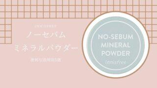【イニスフリー】パウダーの活用法5選